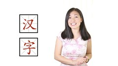 Curso Aprende Chino Escribiendo