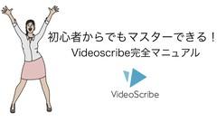 Netcurso-videoscribe-2020-version35