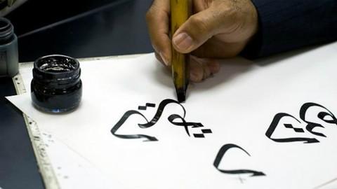 Write Arabic Now Part 1