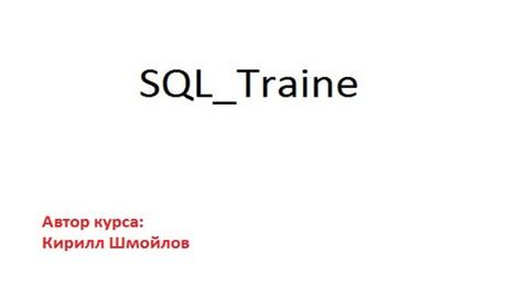 SQL_Trainer