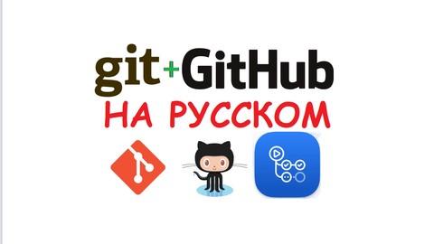 Основы работы с Git и GitHub