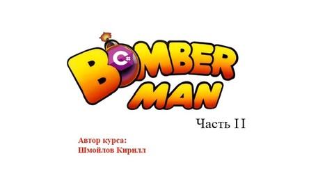 Boomberman Часть II