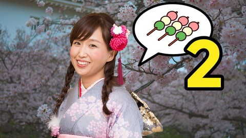 Japanese conversation for English speakers 2