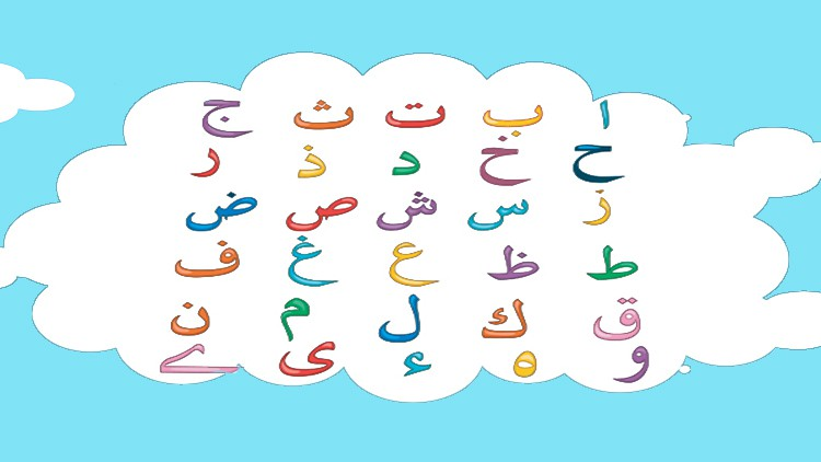 Learn How to Read and Write Arabic For Complete Beginners